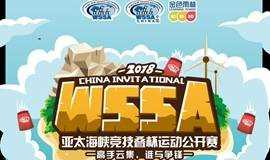 WSSA 2018 亚太海峡竞技叠杯运动公开赛