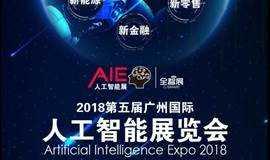 2018中国(广州)国际人工智能展览会