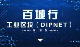 工业区块链(DIPNET)百城行-深圳站