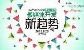 LiveVideoStack Meet武汉:多媒体开发新趋势