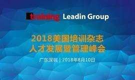 2018美国培训杂志人才发展暨管理峰会 - 深圳站