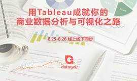 【DataGirls-线上线下同步】Tableau商业数据分析与数据可视化集训营