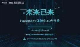 飞书互动Facebook海外营销体验中心开放日活动