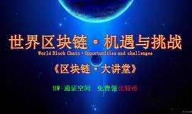 世界《区块链●大讲堂》深圳金融圈+泰格私董会