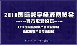 2018国际数字经济博览会——区块链国际产业融合峰会