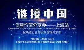 链接中国信息价值分享会—上海站