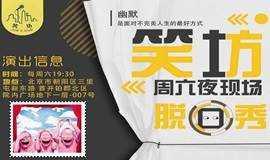 【笑坊脱口秀】8月4日周六三里屯欢乐SHOW