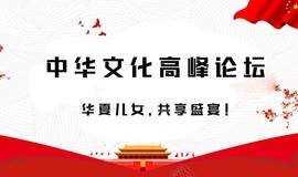 【限时免费报名】是不是企业越做越大,越做越累?中华文化高峰论坛成都站火热报名中,带您的企业走向盈利巅峰!