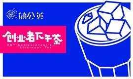 创业者下午茶【第11期】让设计为创业赋能,利用环形罗盘法则,助力品牌成功