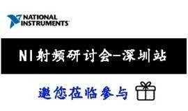 2018 NI 射频测试全国巡回研讨会深圳站