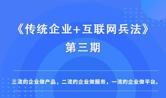 《传统企业+互联网兵法》第3期 《传统企业+互联网兵法》第3期
