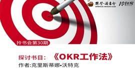 《OKR工作法》助你轻松达成既定目标