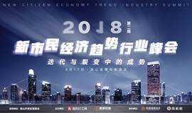 """2018第二届新市民经济趋势行业峰会——""""迭代与裂变中的成势"""""""