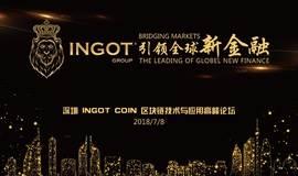 INGOT COIN 区块链技术与应用高峰论坛 深圳站