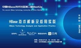 中国HBase技术社区第二届MeetUp ——HBase技术解析及应用实践