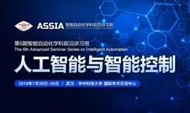 人工智能与智能控制前沿讲习班-中国自动化学会