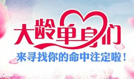 """不甘""""剩"""",7月22日离异、大龄相亲会助你轻松脱单,坐标:深圳"""