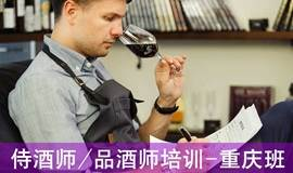 【重庆】侍酒师(品酒师)-国际认证初级课程,开课在即