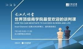 长江大讲堂 | 世界顶级商学院最受欢迎的谈判课