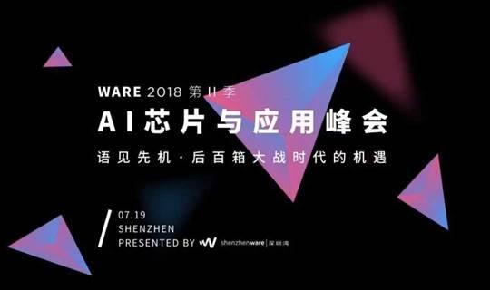 AI 芯片与应用峰会   WARE 2018 第 II 季