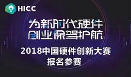 2018第四届中国硬件创新大赛报名参赛
