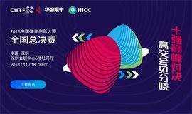 高交会主要活动-2018第四届中国硬件创新大赛全国总决赛