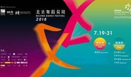 北京舞蹈双周--展演周(7.27)