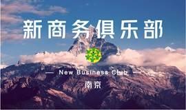 【新商务俱乐部•南京07.26】是什么阻碍了我们的发展?
