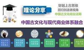 【穿越上古思维 回归创造者视角】中国古文化商业运筹以时间为原点 理论分享