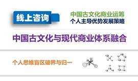 【中国古文化商业运筹】个人主导优势发展策略咨询:个人思维盲区破界与归一