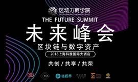 区块链与数字资产项目案例分享峰会