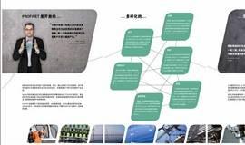 【南京】7月19日PROFINET技术研讨会南京站-免费活动