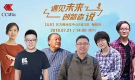 【CC讲坛】遇见未来· 创新者说 第26期