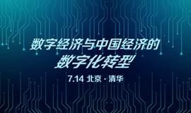 清华经管学院教授公开课——数字经济与中国经济的数字化转型