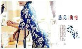 【零基础】亲手做件旗袍【送给妈妈/给自己】(个人+团体)