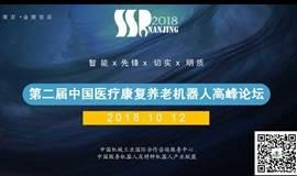 报名 | 第二届中国医疗康复养老机器人高峰论坛