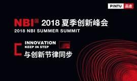 2018·NBI 夏季创新峰会·与创新节律同步