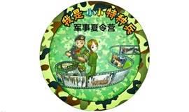 【我是小小特种兵】军事主题夏令营【全天】开营啦!
