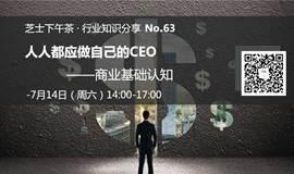 【7.14活动报名】人人都应做自己的CEO——商业基础认知 | 芝士•行业知识分享 No.63