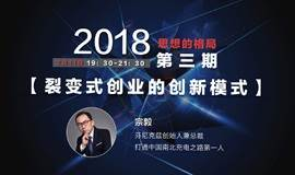 宗毅-芬尼克兹创始人兼总裁、纯电动车环球中国第一人,格局开讲:裂变式创业!
