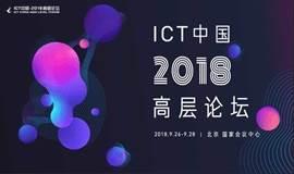 """2018年""""ICT中国•高层论坛"""""""