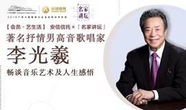 著名抒情男高音歌唱家李光羲畅谈音乐艺术及人生感悟
