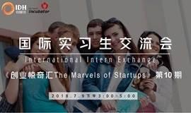 《创业惊奇汇The Marvels of Startups》第10期之深圳湾国际实习生交流会