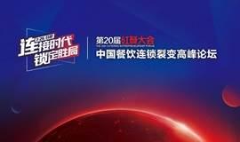 中国餐饮连锁裂变高峰论坛