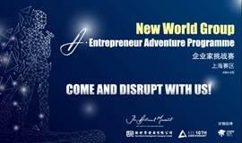 A•Entrepreneur Adventure Programme (上海赛区)- K11 52小时创业沙拉