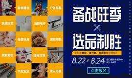 2018雨果网CCEE(厦门)选品大会