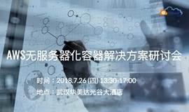 AWS 无服务器化容器解决方案研讨会