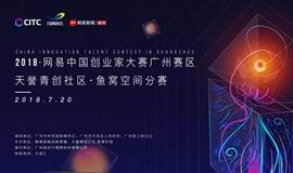 2018网易中国创业家大赛广州赛区天誉青创社区·鱼窝空间分赛