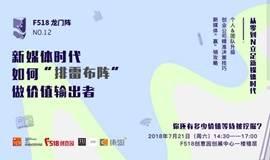 """F518龙门阵第十二期:立足新媒体,""""排雷布阵""""做价值输出者"""