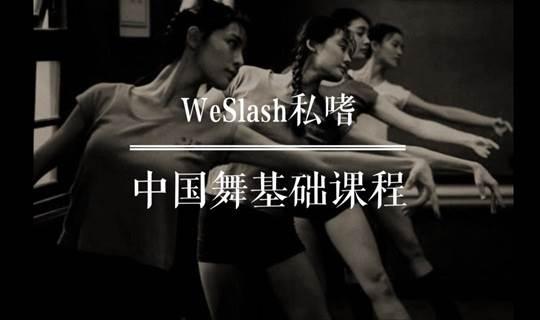 中国舞 | 帝都最严肃认真的成人零基础班,西单优雅起舞